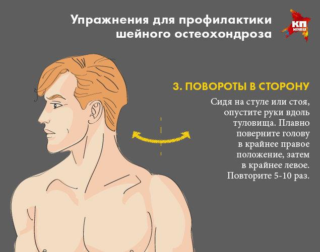 Третье оздоровительное упражнение
