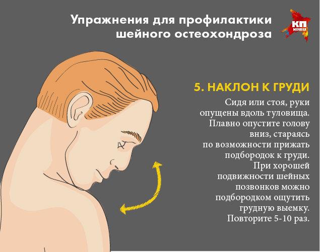 Пятое упражнение