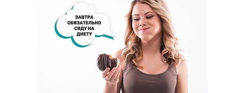 Когда лучше не худеть и кому противопоказаны диеты
